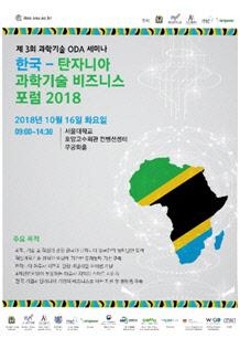 한국-탄자니아 과학기술 비즈니스 포럼, 서울대서 열려
